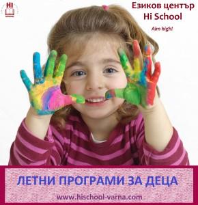 Летни програми за деца