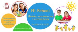 Hi School Лятна занималня