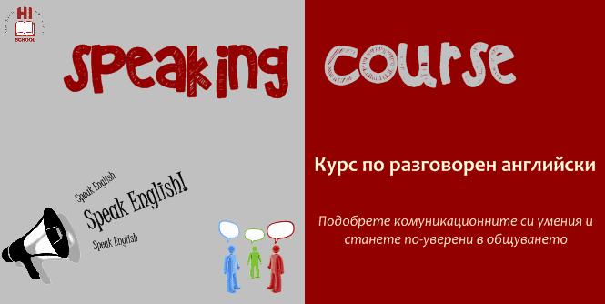 Hi School speaking course разговорен английски