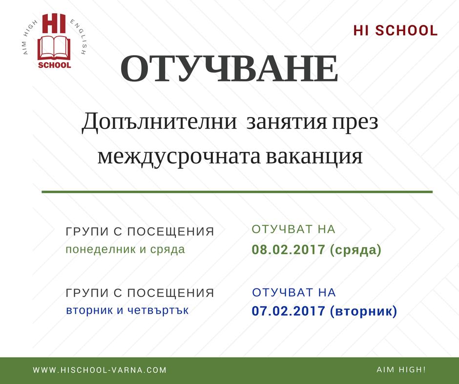 Hi School 7-8.02.2017