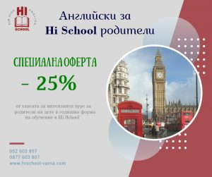 Hi School special offer parents