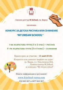 konkurs My dream school - Hi School 2018