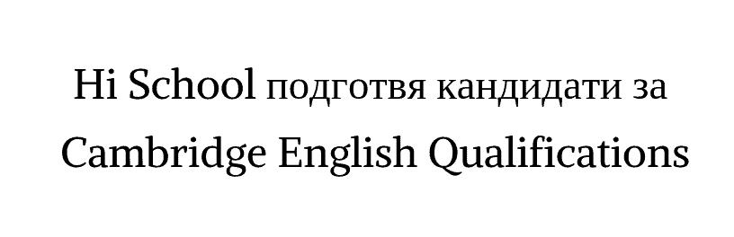 Hi School prepares for Cambridge English Qualifications
