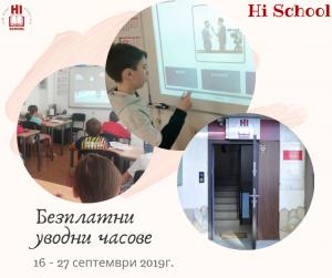 Безплатни уводни уроци Hi School 2019