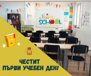 Честит първи учебен ден Hi School 2019