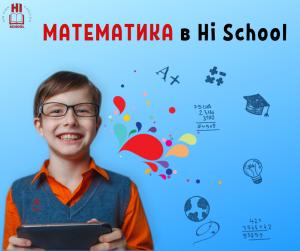 Hi School matematika 2019-2020