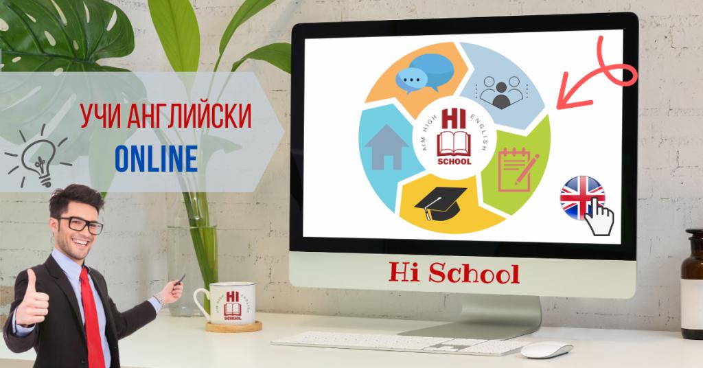 Онлайн курс по английски с Hi School