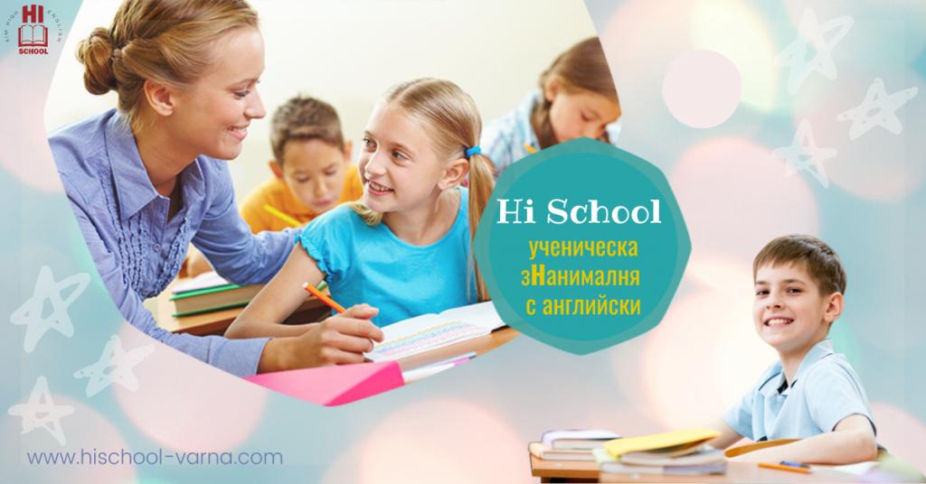 Hi School зНанималня - бутикова учебна занималня с английски