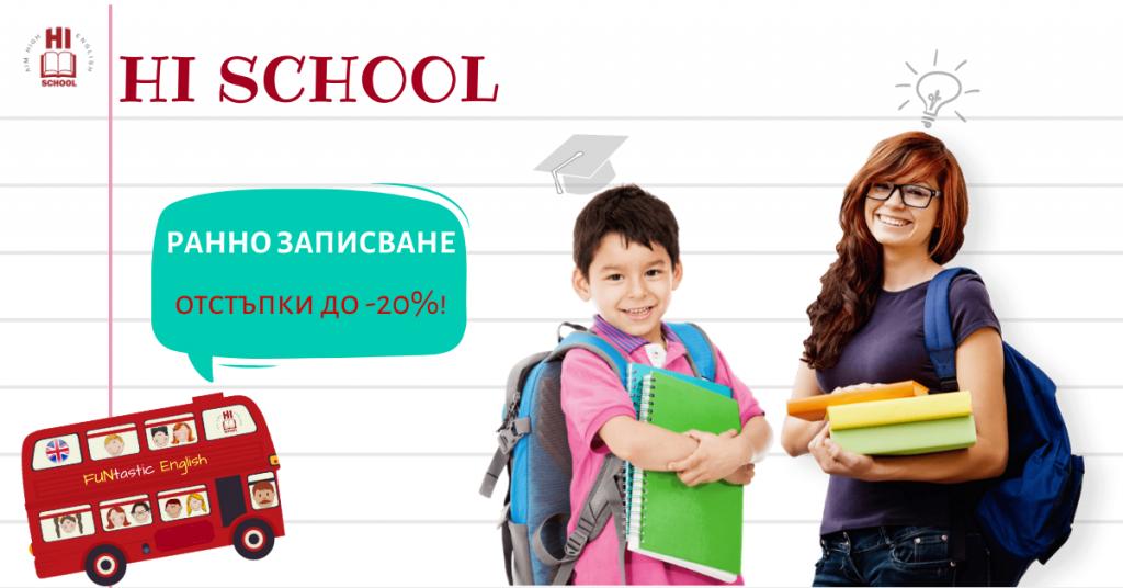 Записване за новата учебна година по английски език в Hi School